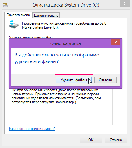 ������������� ������� ������� ����� (Disk Cleanup) � Windows 8.1