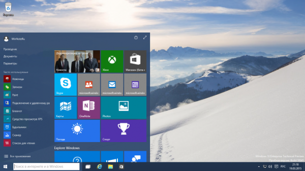 ������ � ������� ������� Windows 10 Technical Preview - ������ 10041