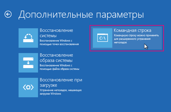 Как сбросить пароль локальной учетной записи в Windows 8.1