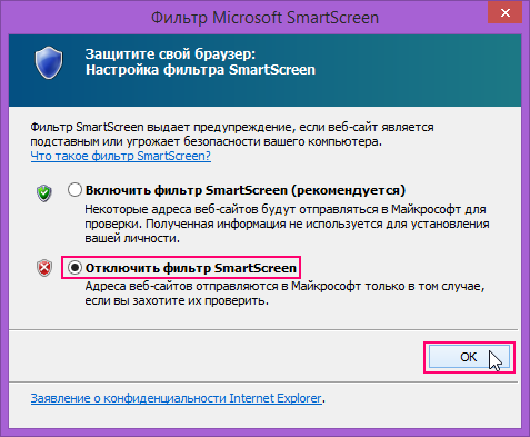 Windows SmartScreen в Windows 8, Windows 8.1