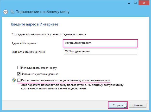 Как создать VPN-соединение в Windows 8.1