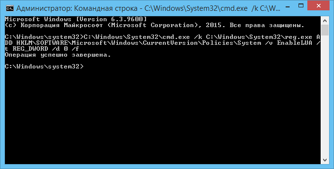 Uac windows 8 отключить