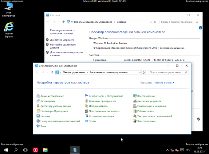 Как добавить безопасный режим в меню загрузки Windows 10, Windows 8.1