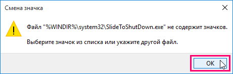 Функция SlideToShutDown в Windows 10