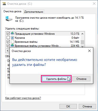 Удалить папку windowsold в windows 10