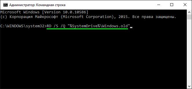 Windows old можно ли удалить windows 10