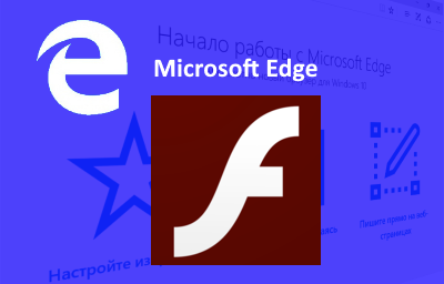 Как включить или отключить Adobe Flash Player в браузере Microsoft Edge