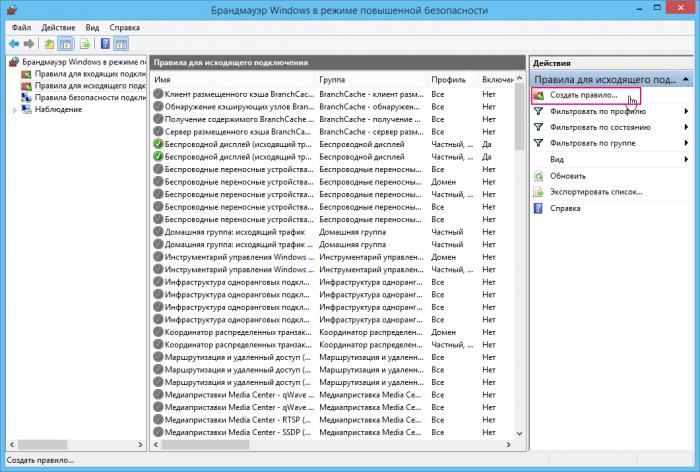 Как включить службу брандмауэра windows 8