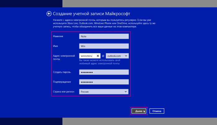 Создание нового пользователя в Windows 8.1