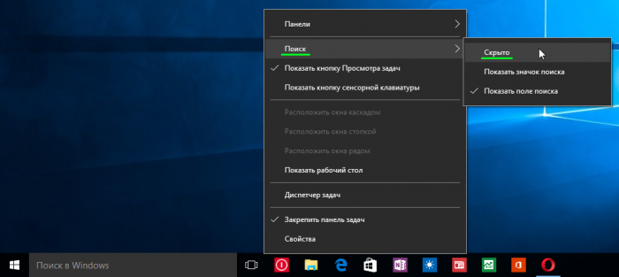 Как убрать поле поиска из панели задач Windows 10
