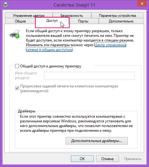 Настройка параметров общего доступа в Windows 8.1