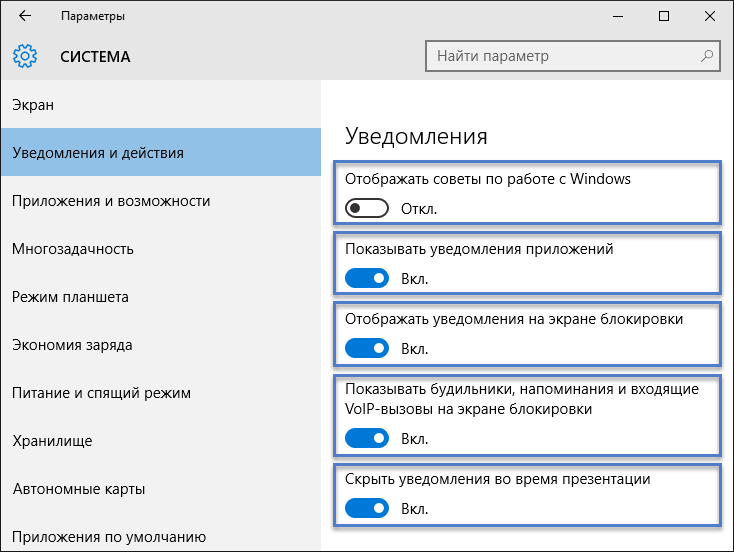 ��� �������� � ��������� ����� �� ���������� � Windows 10