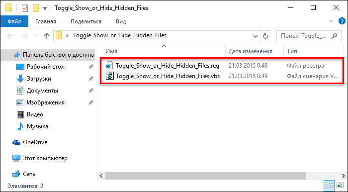 Как сделать невидимыми системные файлы