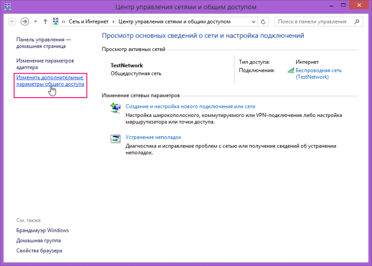 Дополнительные параметры общего доступа в Windows 8.1
