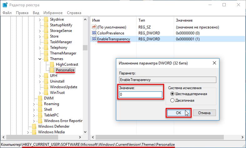 Как сделать windows 8.1 прозрачной