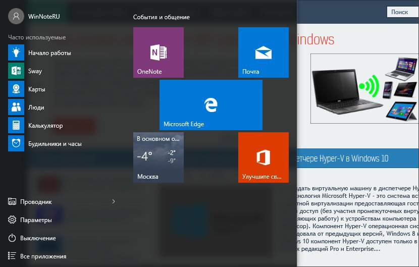 Как сделать пуск прозрачным в windows 10