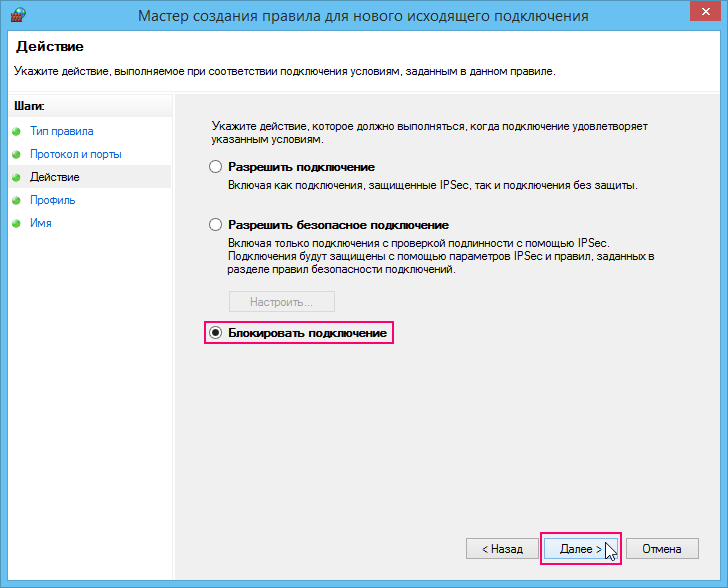 Как отключить брандмауэр windows 8
