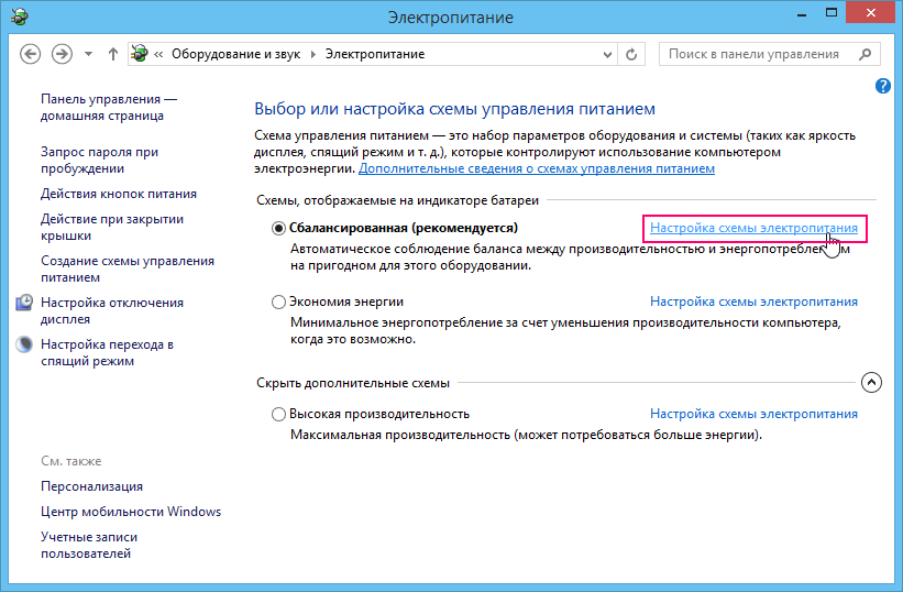 Параметры электропитания в Windows 8.1
