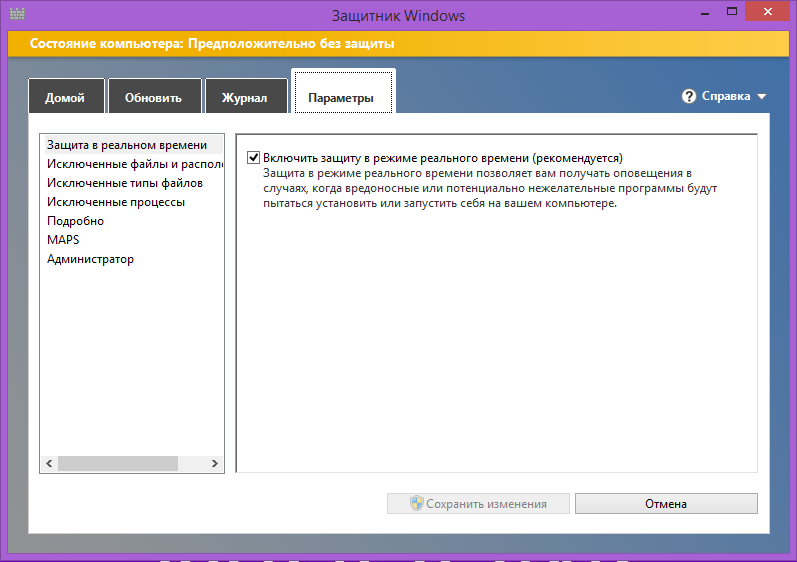 Защитник Windows (Windows Defender)