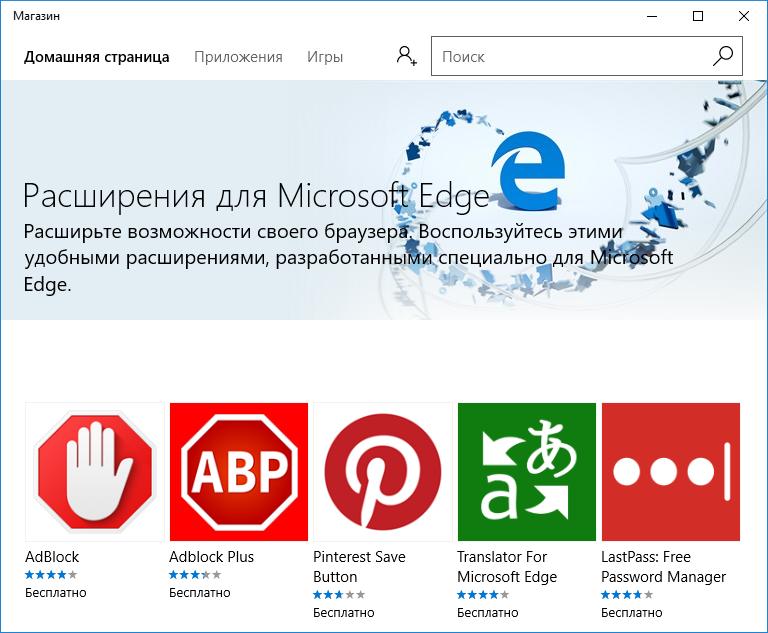 Как в microsoft edge отключить рекламу. Как убрать рекламу в браузере Microsoft Edge