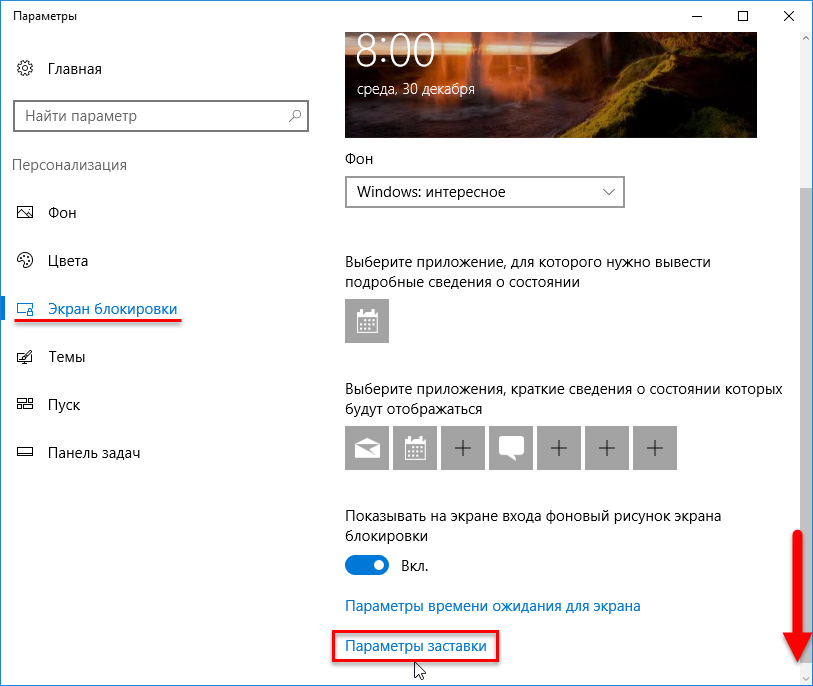 Экранная заставка (скринсейвер) в Windows 10