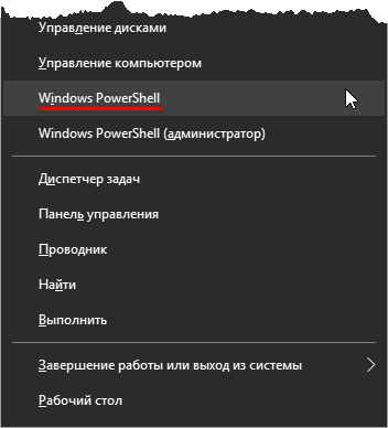 Как запустить Windows PowerShell