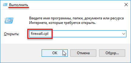 Как отключить брандмауэр Windows (Windows Firewall) в Windows 10