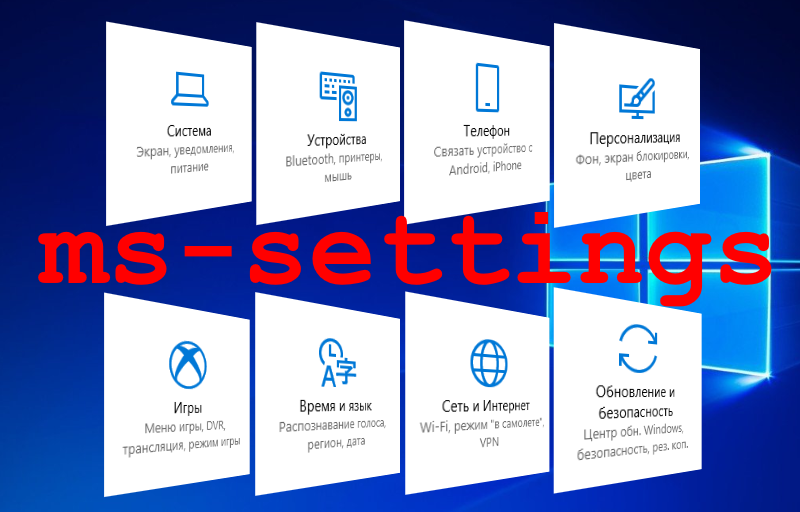 Список команд ms-settings в Windows 10