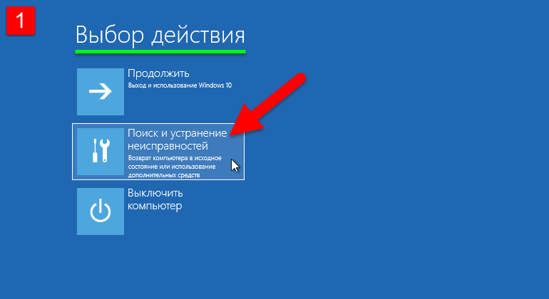 Как загрузить Windows 10 в безопасный режим