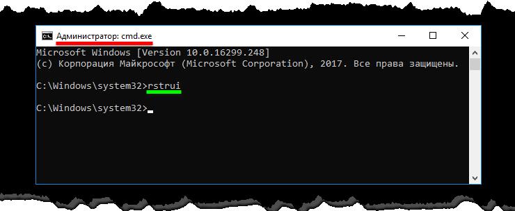 Как восстановить Windows 10 используя точку восстановления