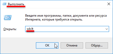 Как создать резервную копию образа диска Windows 10