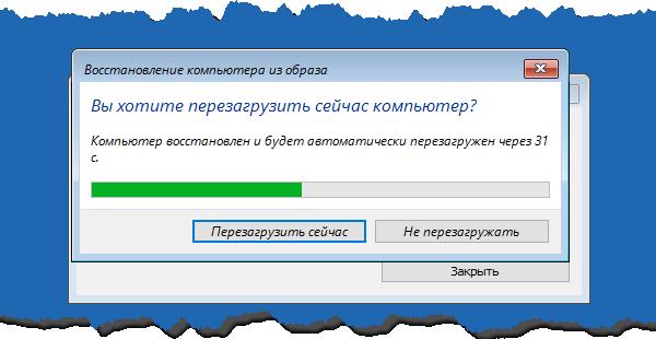 Как восстановить Windows 10 из резервной копии образа диска