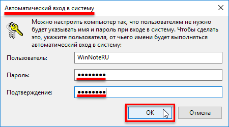 Автоматический вход в Windows 10 без ввода пароля