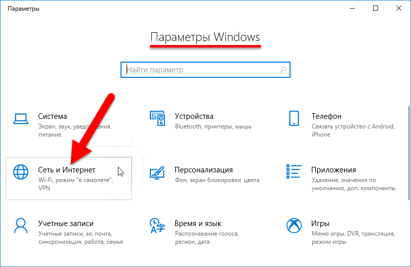 Как изменить тип сети (сетевое расположение) в windows 10