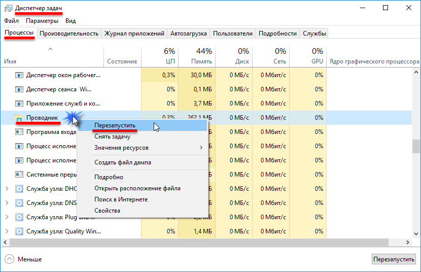 Как перезапустить Проводник Windows (explorer.exe)
