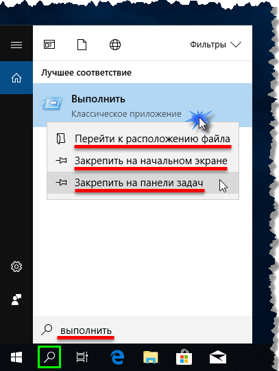 Как открыть окно «Выполнить» в Windows