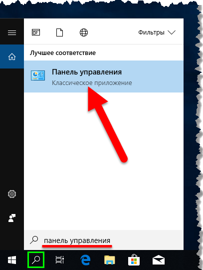 Как открыть классическую панель управления в Windows 10
