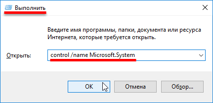 Как узнать версию и разрядность Windows
