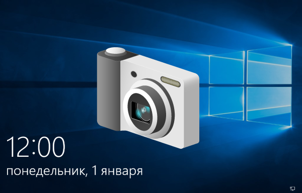 Как сделать скриншот экрана блокировки в Windows 10