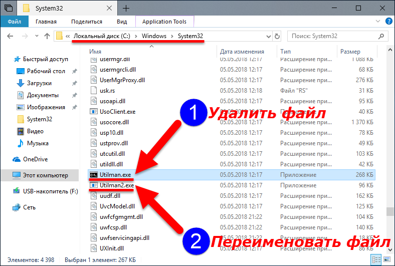 Как сбросить пароль локальной учетной записи в Windows 10