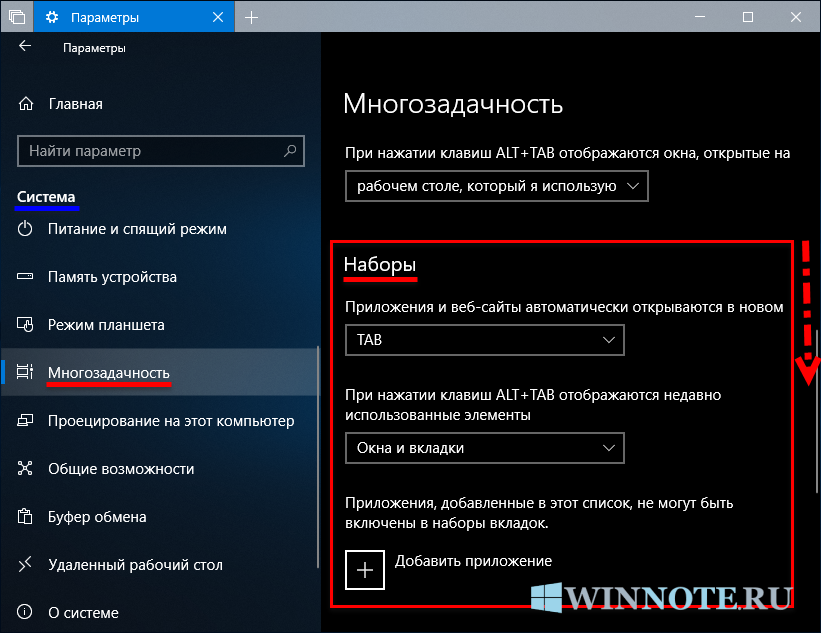 Как использовать функцию Наборы (Sets) в Windows 10