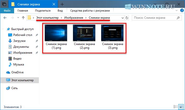 Как сделать скриншот (снимок) экрана в Windows 10