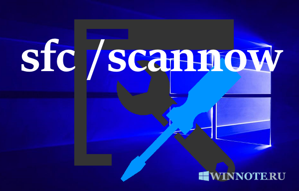 Постер к новости SFC /scannow Как восстановить поврежденные системные файлы Windows