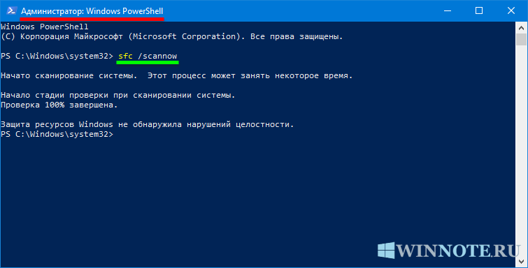 SFC /scannow Как восстановить поврежденные системные файлы Windows