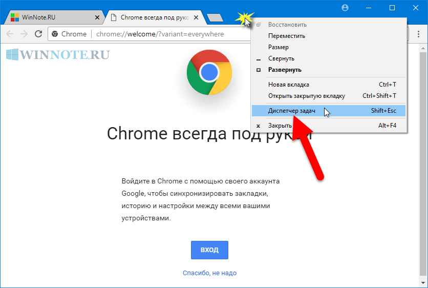 Как открыть диспетчер задач в браузере Google Chrome