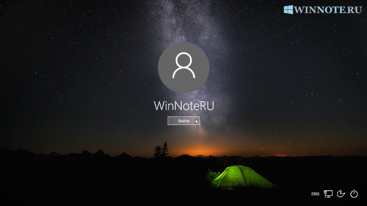 Как изменить фон экрана входа в систему в Windows 10