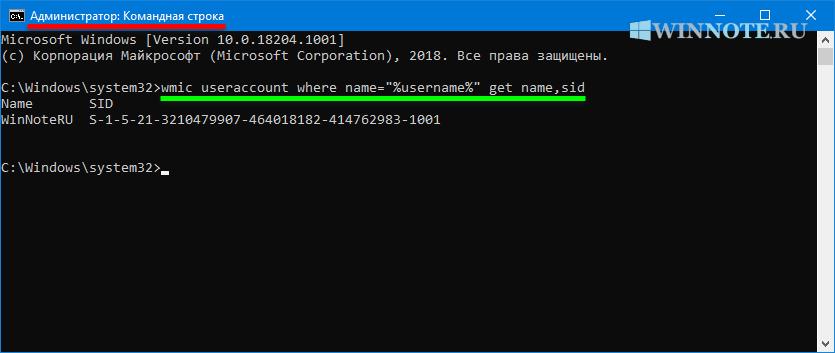 Как узнать идентификатор безопасности (SID) пользователя в Windows 10
