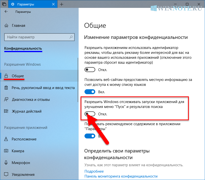 Как отключить или включить отслеживание запуска приложений в Windows 10