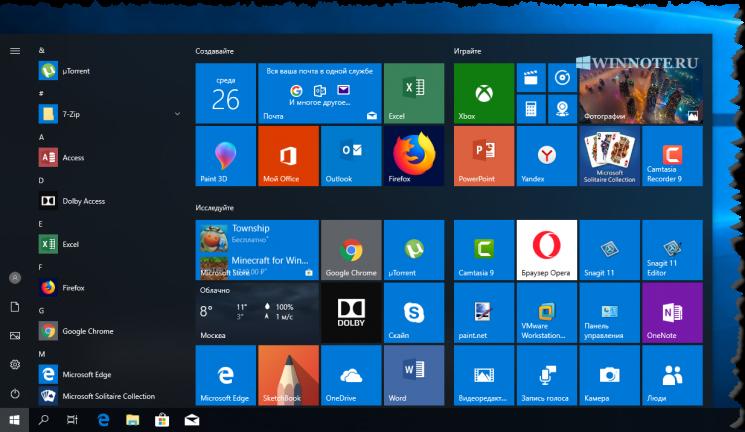 Как показать больше плиток в меню Пуск в Windows 10