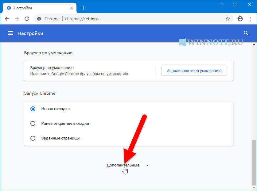 Как изменить папку загрузки в браузере Google Chrome